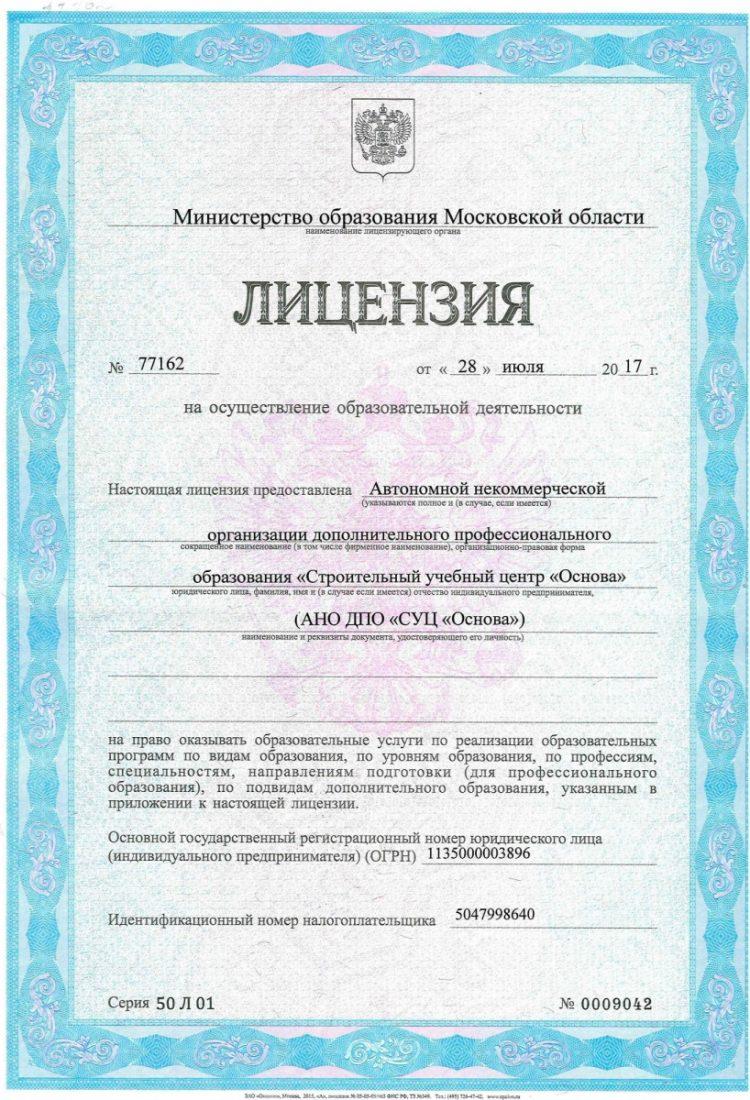 720_litsenziya-1