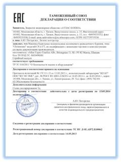 Образец Декларации ТР ТС