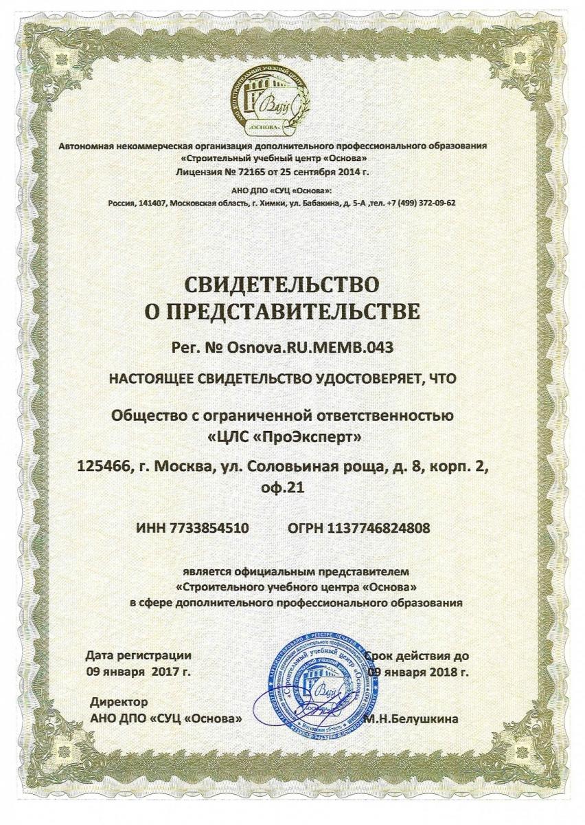 СВИДЕТЕЛЬСТВО О ПРЕДСТАВИТЕЛЬСТВЕ «Строительного учебного центра «Основа» в сфере дополнительного профессионального образования